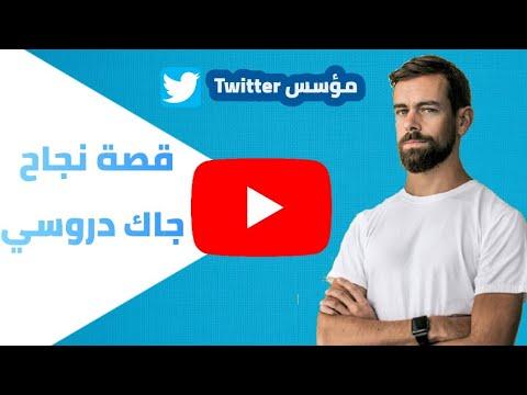 قصة نجاح مؤسس تويتر Youtube