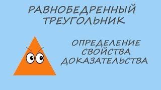 Равнобедренный треугольник. Определение. Свойства. Теоремы и доказательства.