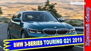 Авто обзор - НОВЫЙ УНИВЕРСАЛ BMW 3-SERIES TOURING G21 2019