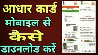 मोबाइल से आधार कार्ड कैसे डाउनलोड करें ! how to download adhar card in Mobile