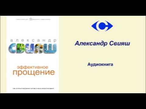"""Александр Свияш Аудиокнига """"Эффективное прощение"""""""