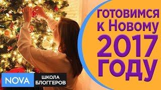 ►Как украсить квартиру на Новый год 2017 своими руками? ✭ Узнай, как украсить квартиру на Новый год.