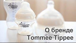 О бренде Tommee Tippee (Томми Типпи). Бутылочки Томми Типпи обзор.