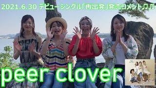 """peer clover""デビューシングル『再出発』2021/6/30(水)発売"