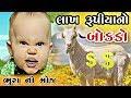 લાખ રૂપિયાનો બોકડો   Lakh Rupiya No Bokdo   Bhura Ni Moj