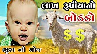 લાખ રૂપિયાનો બોકડો | Lakh Rupiya No Bokdo | Bhura Ni Moj