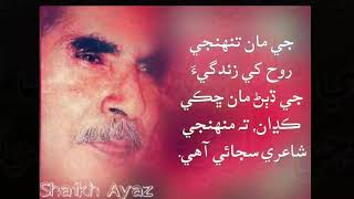 Download Video شيخ اياز || Tribute to Shaikh Ayaz || Voice Sajid Chakrani MP3 3GP MP4