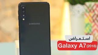 فتح صندوق واستعراض Galaxy A7 2018 : المميزات والعيوب