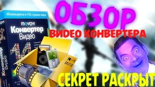 mOVAVI VIDEO CONVERTER ОБЗОР на данный видео конвертер