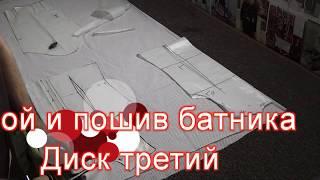 ✂️👕👗👖👍Шитье.Уникальный Видео курс по крою и шитью.