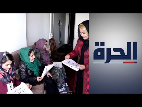 أفغانستان.. شبكة النساء الأفغانيات يطالبن برفع القيود عن المرأة