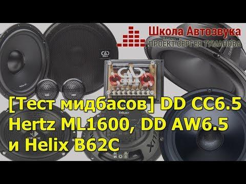 [Тест мидбасов] DD CC6.5 vs Hertz ML1600 vs DD AW6.5 vs Helix B62c