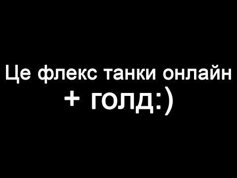 ФЛЕКС ТАНКИ ОНЛАЙН