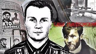 Каккиллеру Александру Солонику удалось сбежать изМатросской тишины
