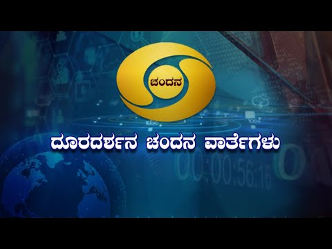 Live Kannada News | 08-08-2020 | 1PM | Saturday | DD Chandana