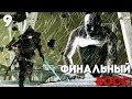 ФИНАЛЬНЫЙ БОСС ХЕЛА Hellblade Senua 39 S Sacrafice Прохождение на русском Часть 9 mp3