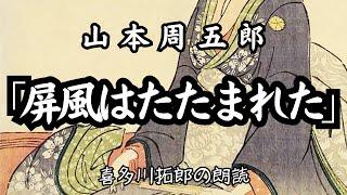 山本周五郎「屏風はたたまれた」朗読カフェ 喜多川拓郎朗読 名作文学の朗読