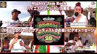 MIGHTY JAM ROCK - メッセージ