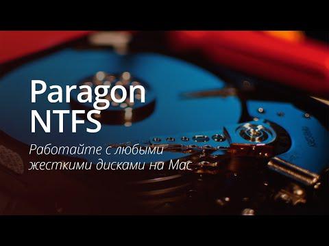видео: paragon ntfs — работайте с любыми жесткими дисками на mac