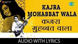 Kajra Mohabbat Wala with lyrics | कजरा मोहब्बत वाला गाने क बोल | Kismet | Biswajit | Babita