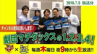 FM HOT839『劇団マチダックスの1,2,3,4!』2018年7月5日生放送分を音声...