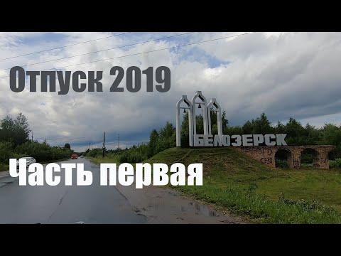 История счастливого человека. Отпуск 2019  ч.1. Белозерск.
