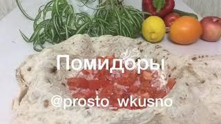 #рецепт #вкусно #завтрак #лаваш ******ВКУСНЫЙ ЗАВТРАК С ЛАВАШОМ******