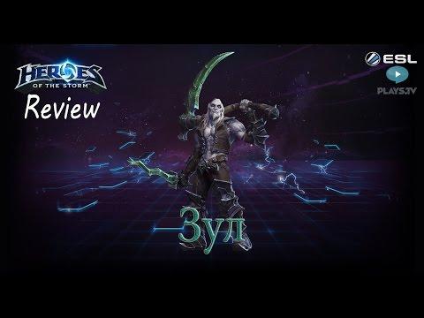 видео: heroes of the storm: Обзор-гайд (125 выпуск) - Зул