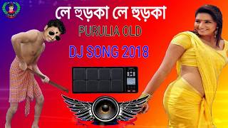 Le Hurka Le Hurka | Purulia OLD Dhoom Mix dj song 2018 | dj koushik