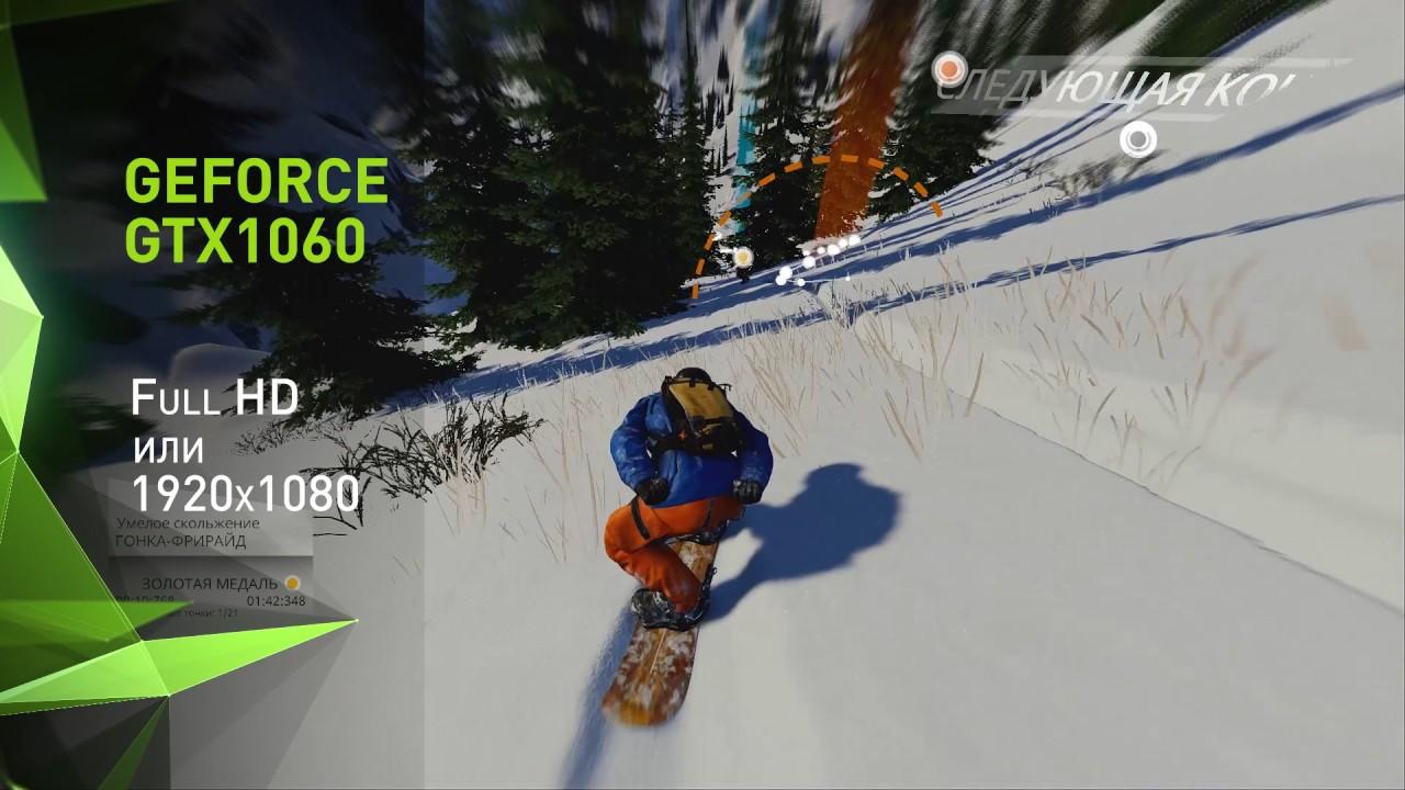 Steep на GeForce GTX