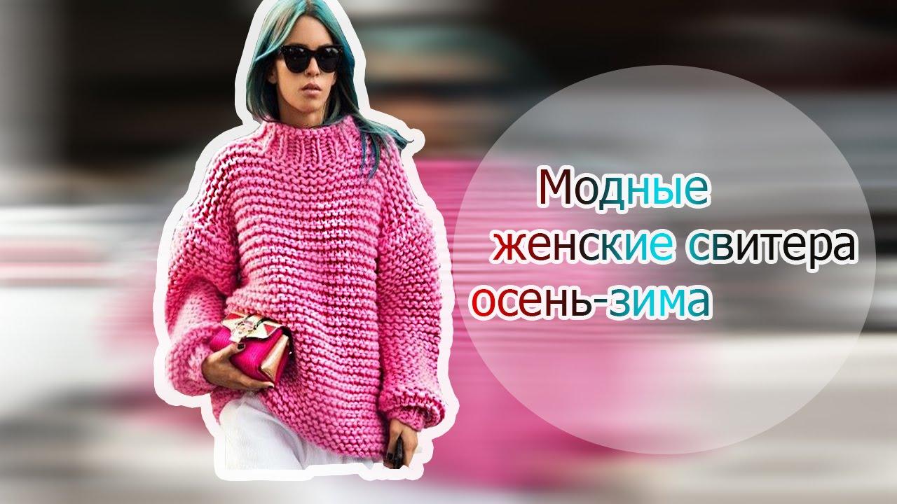 Стильные модные вязаные и трикотажные свитера с косами, крупной вязки для женщин, девушек по отличной цене в киеве. ✓ огромный выбор!. ✓ доставка по украине!. Заказывайте ☎ (098) 656-14-81.