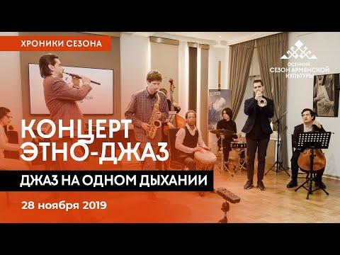 Концерт «Этно-джаз». 28 ноября. Хроники Сезона армянской культуры