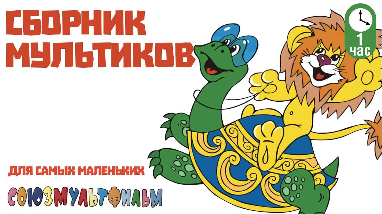 Коллекция советских мультов фото 221-722