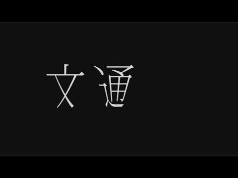 [MV] FAKE TYPE. - 文通