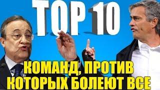 ТОП-10 команд, против которых болеют все