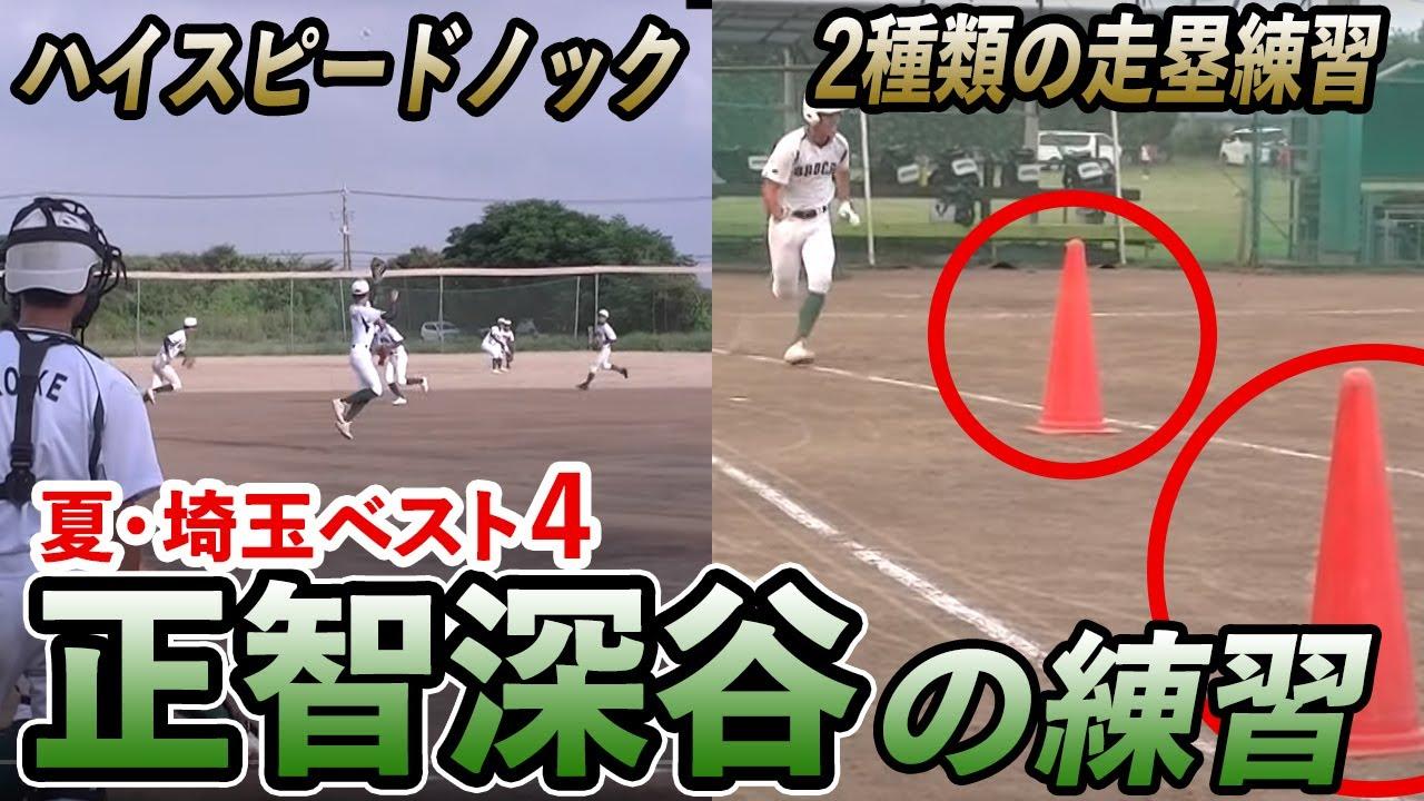 埼玉独自大会ベスト4・正智深谷の練習に密着!守備走塁を極め「守り勝つ」野球