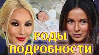 Нюша и Лера Кудрявцева – стали известны подробности родов!(, 2018-08-08T11:15:00.000Z)