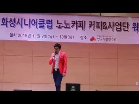 화성 시니어클럽 워크샵 김상기 - 뿅갑니다 20151109