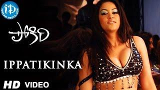 Ippatikinka Naa Vayasu Video Song | Pokiri Movie Songs || Mahesh Babu, Ileana || Mani Sharma
