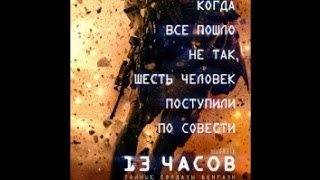 Фильм 13 часов Тайные солдаты Бенгази Русский Трейлер 2 2016