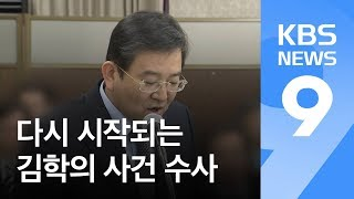 '별장 성폭력' 김학의 사건 5년 만에 재수사…뇌물·외압 의혹  / KBS뉴스(News)
