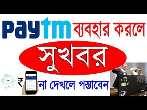 Big Paytm News Today,Paytm এর নতুন ধামাকা,Paytm New Credit Card Paytm Fi...