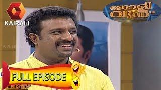 Jollywood show | 22/11/16 Kottayam Nazeer Show