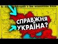 Європейські Землі України | Імперія Україна
