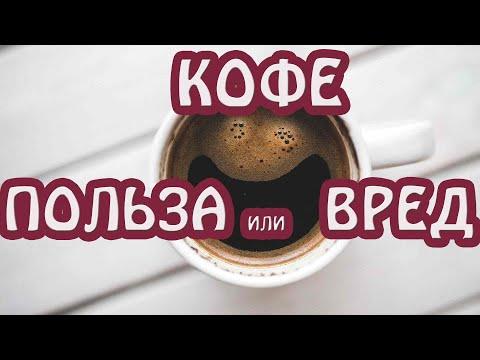 Калорийность КОФЕ. Сколько калорий в одной чашке кофе.