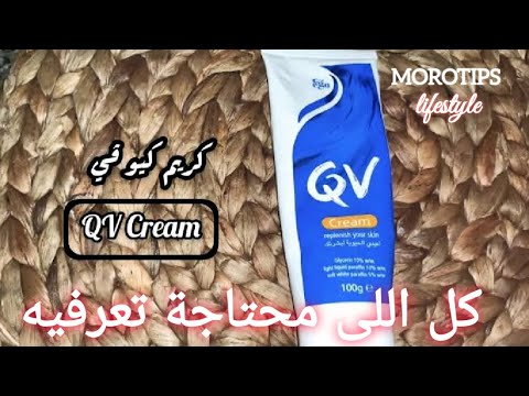 59cf714ea Review|QV|ريفيوو منتج معالج البشرة كيو ڤي +علاج جفاف البشرة و تشقق الشفايف