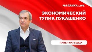Ответ Макею / Экономическое давление на режим / Чиновники с народом