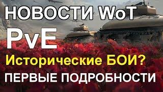 НОВОСТИ WoT Исторические бои  PvE режим в World Of Tanks. Эксклюзивы за голду.