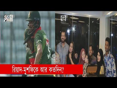 রিয়াদ-মুশফিকে আর কতদিন ? | News | Ekattor TV