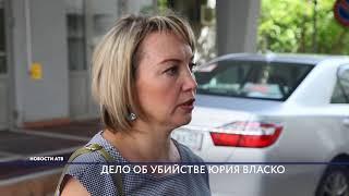 Дело об убийстве Юрия Власко